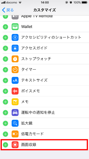 iPhone画面録画1
