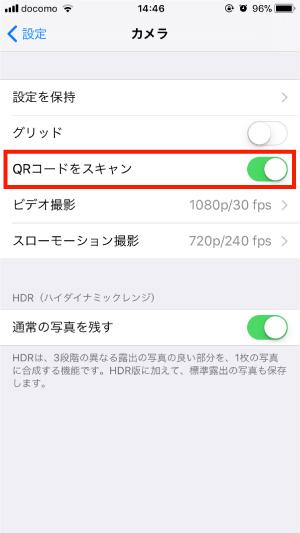 iPhoneカメラQRコード3