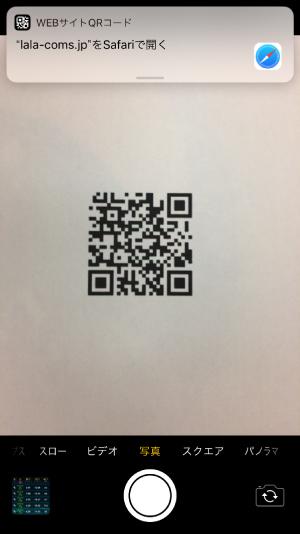 iPhoneカメラQRコード1