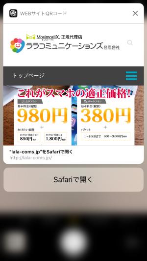 iPhoneカメラQRコード2