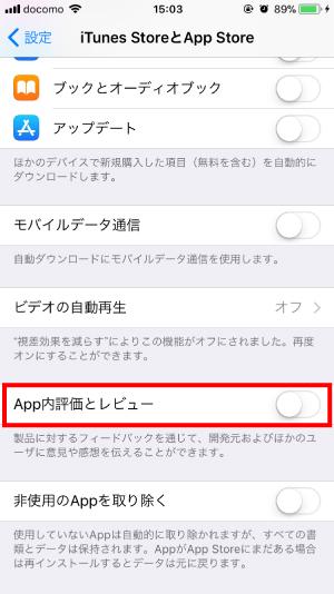 アプリレビューオフ2