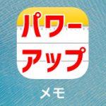iPhoneの標準『メモ』アプリがパワーアップ!その機能とは