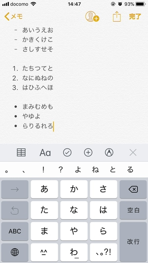 標準『メモ』アプリ6