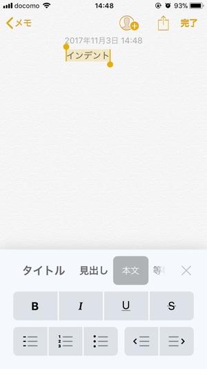 標準『メモ』アプリ7