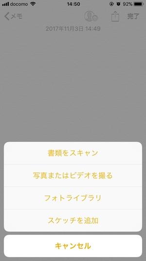 標準『メモ』アプリ9