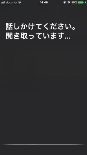 iOS11Siriキーボード入力1