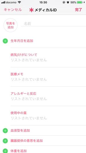 iPhone緊急電話4