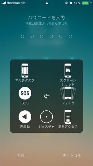 iPhone緊急電話5