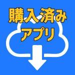 過去にダウンロードしたiOSアプリを確認する方法