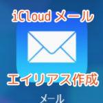 iCloudメールをアドレス変更したい時に役立つ「エイリアス」