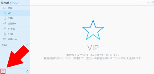 iCloudメールエイリアス2