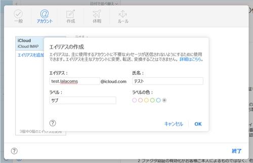 iCloudメールエイリアス3