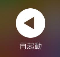 ボタン操作なしでiPhoneを再起動/電源オフにする方法