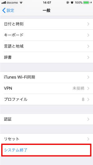 iOS再起動・電源オフ1