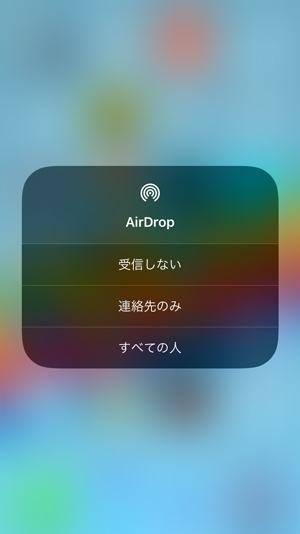 AirDrop画像転送3