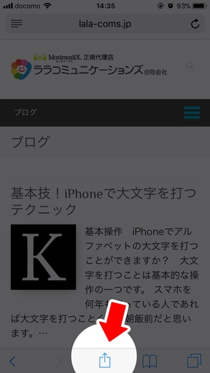iPhoneホーム画面に追加1