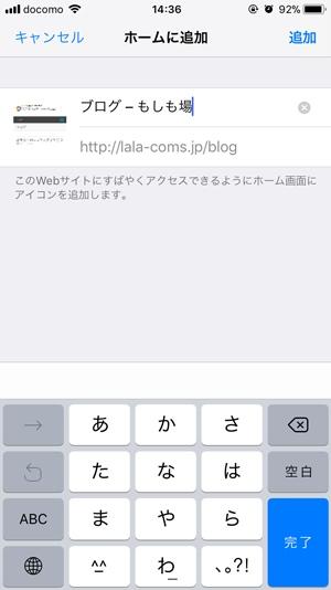 iPhoneホーム画面に追加3