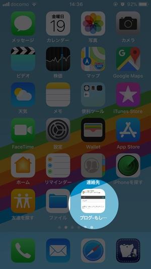 iPhoneホーム画面に追加4