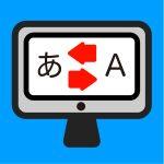 言語設定をイジってiPhoneを英語表示にする方法