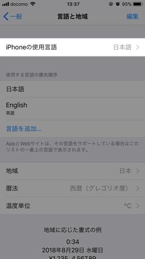 iPhone言語設定3