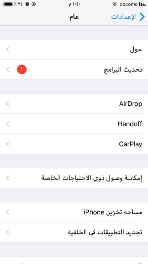 iPhone言語設定6