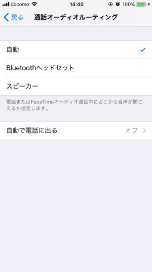 iPhoneハンズフリー2