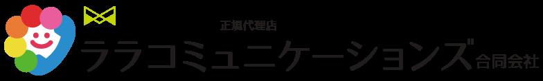 ララコミュニケーションズ合同会社