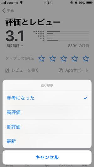 App Storeレビュー並び替え3