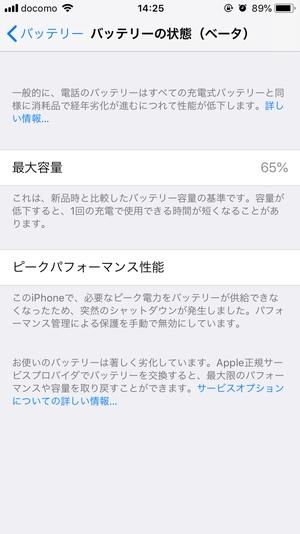 iOS11.3バッテリーの状態2
