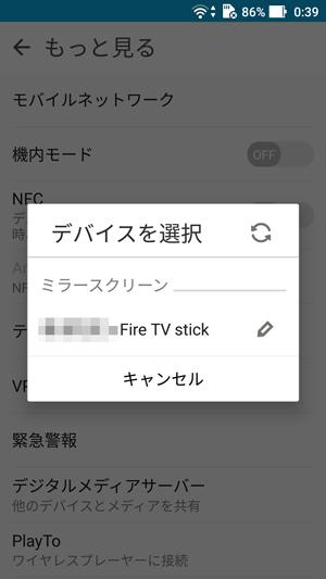 Fire TV Stickミラーリング9