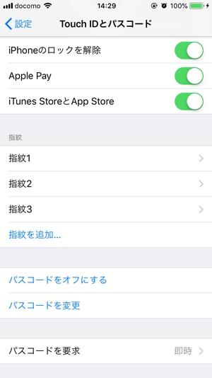 Touch ID指紋認証3