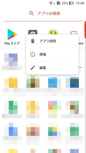 Androidアプリ削除2