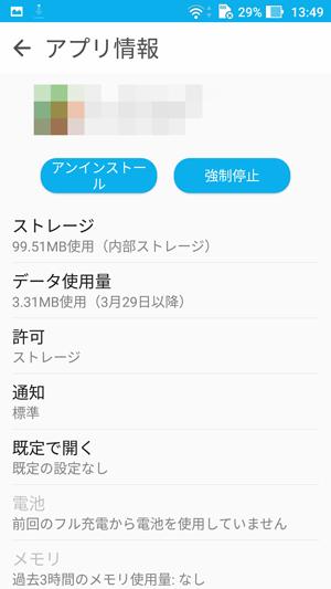 Androidアプリ削除3