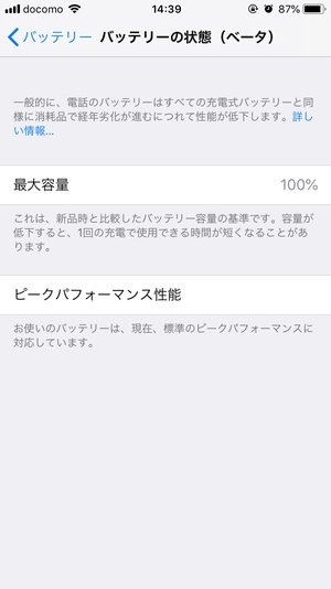 iPhone自分でバッテリー交換4