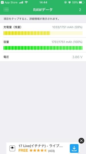 iPhone自分でバッテリー交換6
