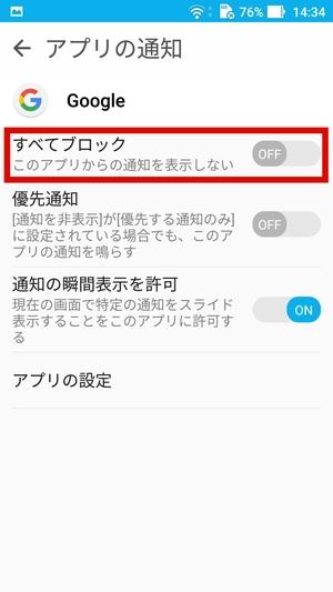 Androidアプリ通知オフ4