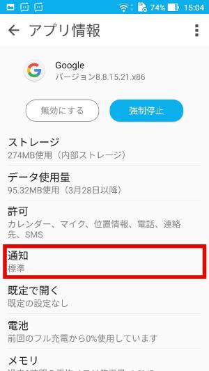 Androidアプリ通知オフ3