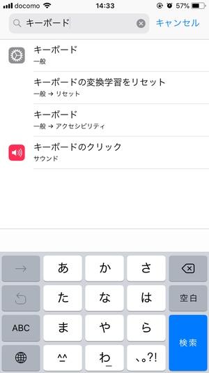 iOS『設定』検索4