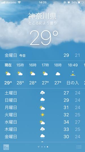 iPhone『天気』現在地設定6