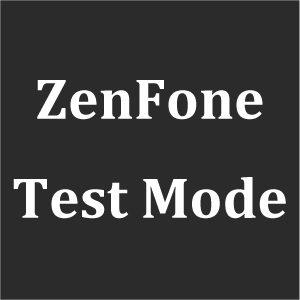 裏コマンド!ZenFoneのテストモードを起動する方法
