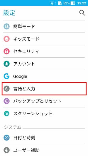 Android言語変更1