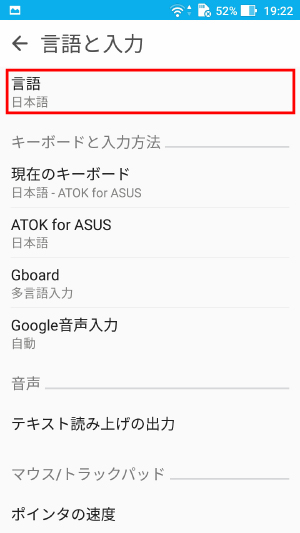 Android言語変更2