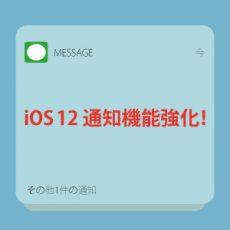iOS12の通知機能が強化!グループ化もできるように!