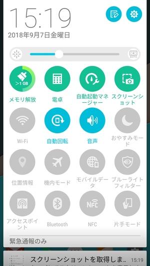 Androidスクショ1