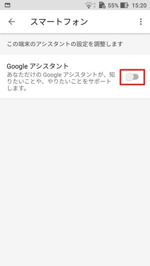 Googleアシスタント無効5