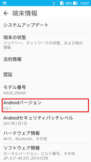 Androidバージョン確認2