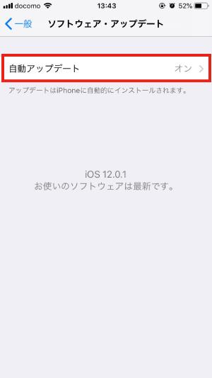 iOS自動アップデート2