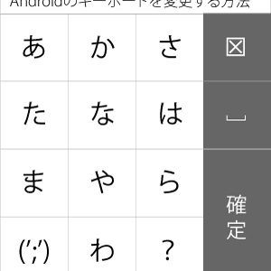 打ちやすく!Androidのキーボードを変更する方法