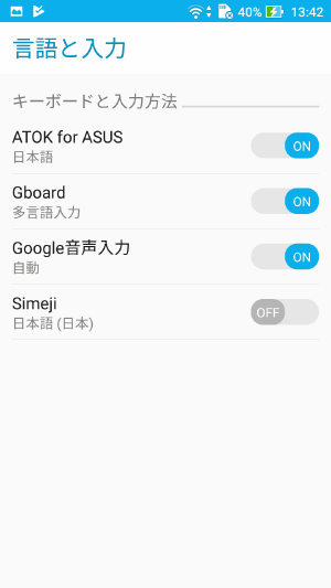 Androidキーボード変更4