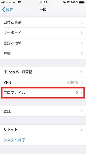 iPhoneプロファイル削除2